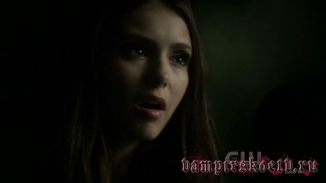 7 серию сезон дневники 2 вампира