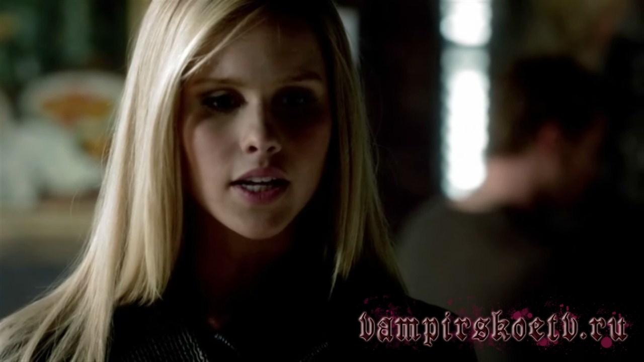 дневники вампира 3 серия 2 смотреть онлайн: